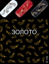 Nail Tattoo-Sticker, N S 110 gold